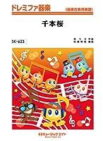 千本桜/黒うさ (ドレミファ器楽 SK-623 ) (ドレミファ器楽〈器楽合奏用楽譜〉)