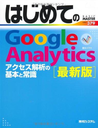 はじめてのGoogle Analytics 最新版 (BASIC MASTER SERIES)