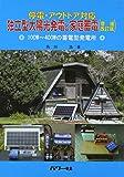独立型太陽光発電と家庭蓄電―停電・アウトドア対応
