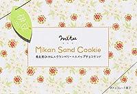 【ギフト】Mikan Sand Cookie 寿太郎みかん&クランベリーのホイップサンド(10個入り)