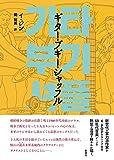 ギター・ブギー・シャッフル (韓国文学セレクション)