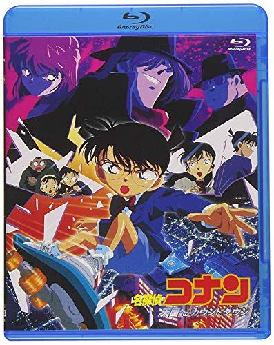 劇場版名探偵コナン 天国へのカウントダウン (Blu-ray)