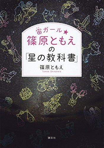宙ガール☆篠原ともえの「星の教科書」の詳細を見る