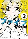 ファイブ : 3 (アクションコミックス)