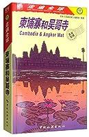 走遍全球--柬埔寨和吴哥寺