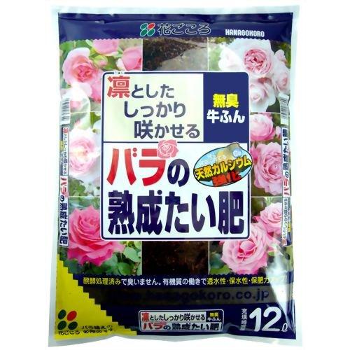 バラの熟成たい肥(無臭牛ふん)12リットル入り[花ごころ][牛糞]