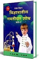 Vidnyanatil Gamtidar Shodh Bhag-1 Science Invention Book for Kids