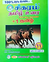 sigaram 11th tamil guide