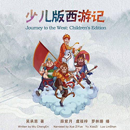 Page de couverture de 少儿版西游记 - 少兒版西遊記 [Journey to the West: Children's Edition] (Audio Drama)