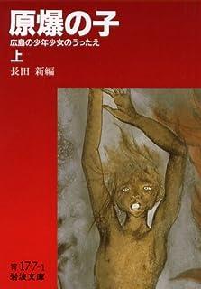 原爆の子―広島の少年少女のうったえ〈上〉 (岩波文庫)