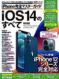 iPhone完全マスターガイド iOS14のすべて (英和ムック)