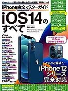 iPhone完全マスターガイド iOS14のすべて