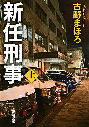 新任刑事(上) (新潮文庫)