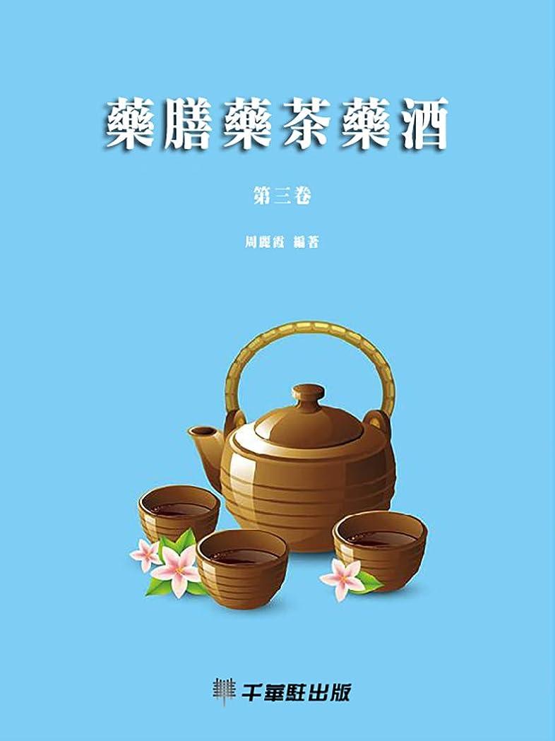 藥膳藥茶藥酒(第三卷) (Traditional Chinese Edition)