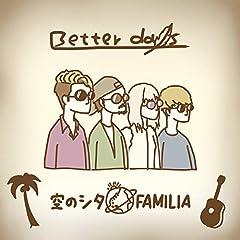 空のシタFAMILIA「Better days」の歌詞を収録したCDジャケット画像