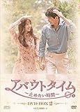 アバウトタイム~止めたい時間~ DVD-BOX2[DVD]