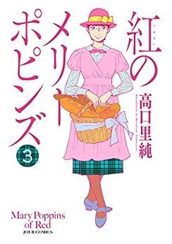 [高口里純]の紅のメリーポピンズ : 3 (ジュールコミックス)