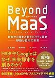 Beyond MaaS 日本から始まる新モビリティ革命 —移動と都市の未来—