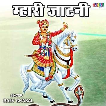 Mhari Jatni (Rajasthani)
