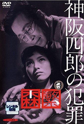 神阪四郎の犯罪 [レンタル落ち]