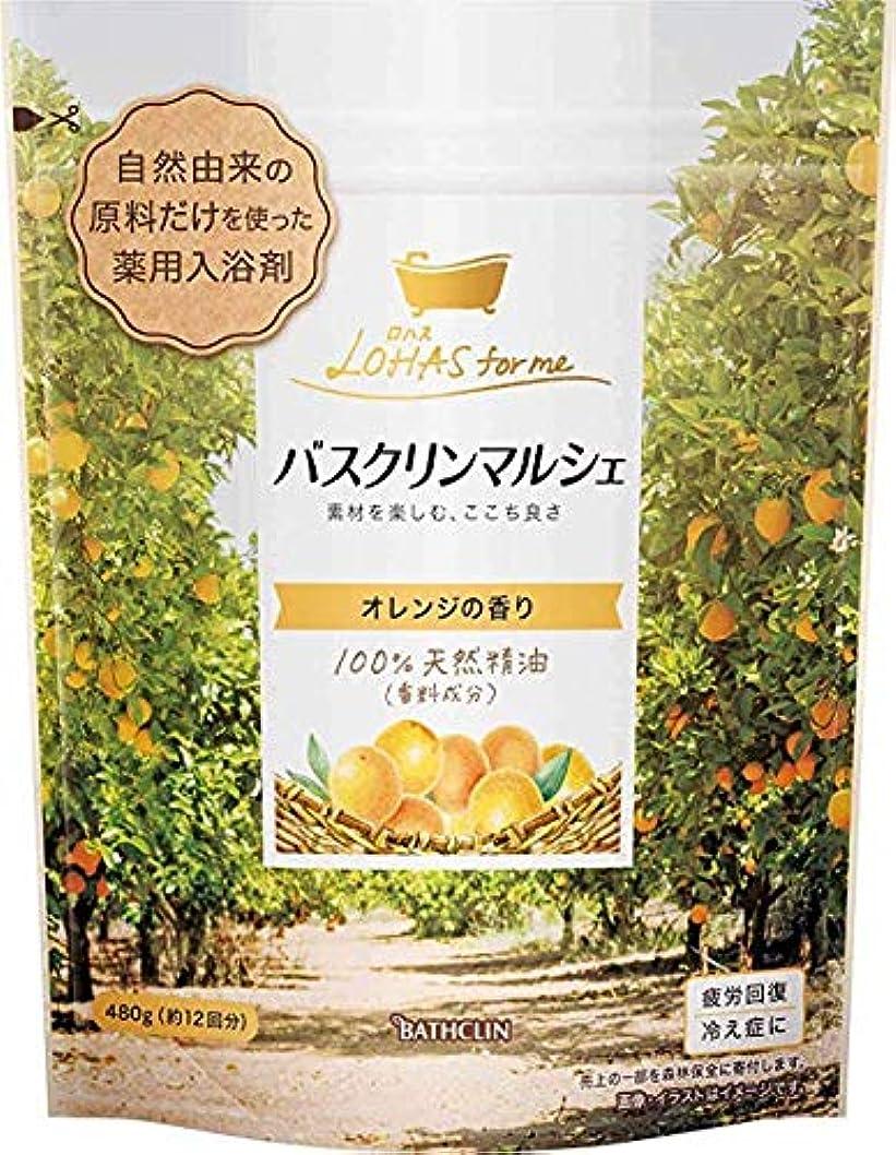 何よりも本物のファンブル【合成香料無添加/医薬部外品】バスクリンマルシェオレンジの香り480g入浴剤