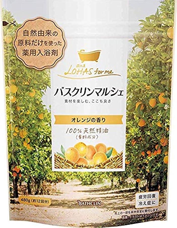 温帯騒々しい忘れる【合成香料無添加/医薬部外品】バスクリンマルシェオレンジの香り480g入浴剤