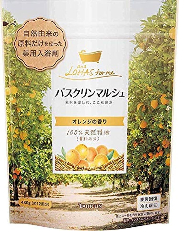 北極圏インポートゆでる【合成香料無添加/医薬部外品】バスクリンマルシェオレンジの香り480g入浴剤