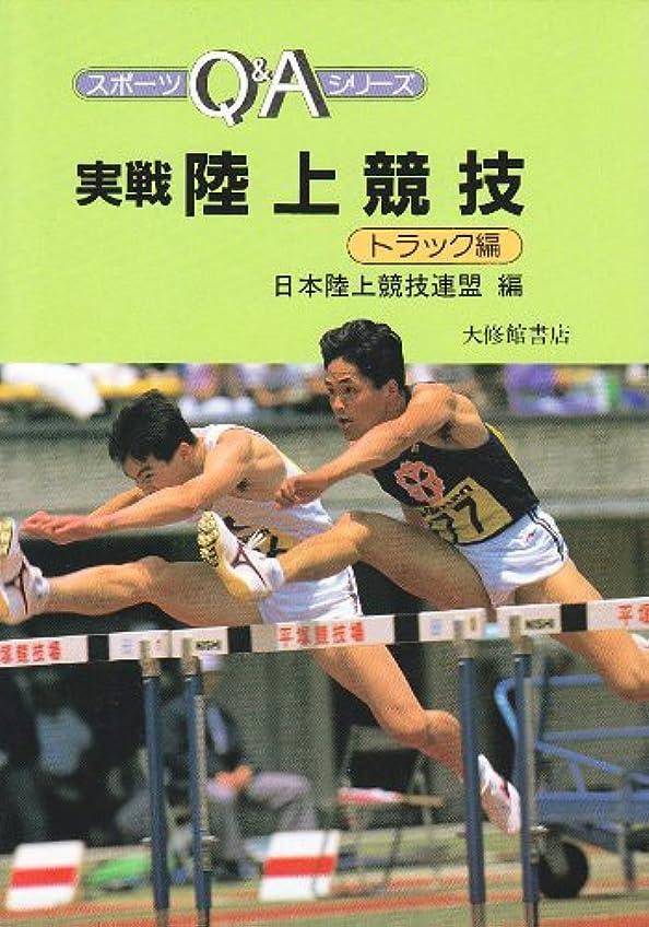拍手同意広告実戦陸上競技〈トラック編〉 (スポーツQ&Aシリーズ)