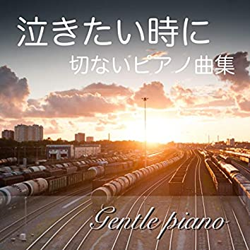 When you want to cry Gentle piano music collection