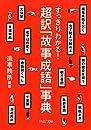 すっきりわかる! 超訳「故事成語」事典 PHP文庫