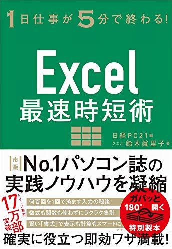 Excel最速時短術の詳細を見る