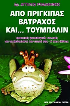 Paperback Apo Prigkipas Vatrahos ... Kai Toumpalin (Prince to Frog- Greek Edition): Applied Psychological Techniques to Change Yourself - Or Others [Greek] Book