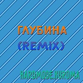 Глубина (Remix)