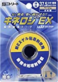ニトリート キネロジEX ひざ・肩用 37.5mm*4m(1巻)