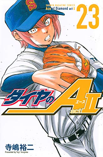 ダイヤのA act2(23) (講談社コミックス)