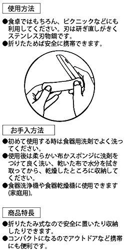 貝印KAIフルーツナイフKaiHouseSelect折込日本製DH7174
