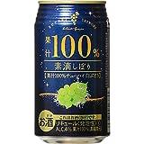 素滴しぼり 果汁100%チューハイ 白ぶどう 350ml ×24缶