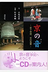 【バーゲンブック】 京の音-音で体感、京の風景 CD付 単行本