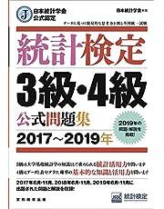 日本統計学会公式認定 統計検定 3級・4級 公式問題集[2017〜2019年]