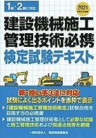 51Fq3mqeMXL. SL200  - 建設機械施工技士試験 01