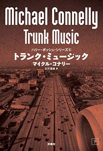 トランク・ミュージック(下) ハリー・ボッシュ・シリーズ(5) (扶桑社BOOKSミステリー)