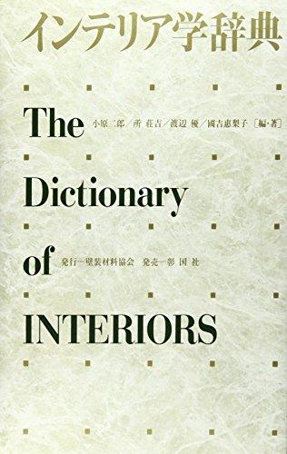 インテリア学辞典の詳細を見る