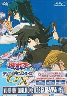 遊☆戯☆王デュエルモンスターズGX DVDシリーズ DUEL BOX 5