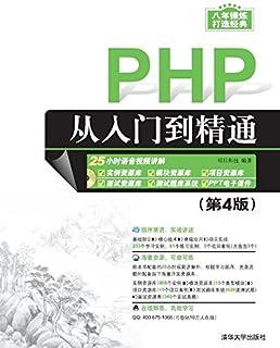PHP从入门到精通(第4版)(软件开发视频大讲堂)