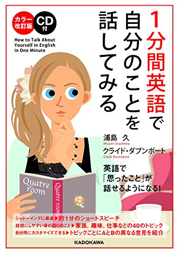 カラー改訂版 CD付 1分間英語で自分のことを話してみるの詳細を見る
