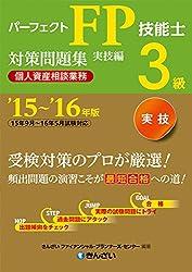 '15~'16年版 パーフェクトFP技能士3級対策問題集・実技編(個人資産相談業務)