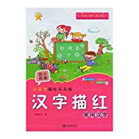 I have practiced little genius description red Chinese characters commonly used Chinese characters Miaohong(Chinese Edition)