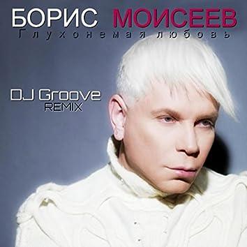 Глухонемая любовь (DJ Groove Remix)