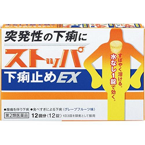【第2類医薬品】ストッパ下痢止めEX 12錠