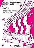 コーラスピースCP68 カイト<混声三部合唱> / 嵐 (合唱譜&ピアノ伴奏譜)~NHK2020ソング(作詞・作曲 : 米津玄師)